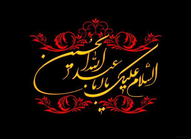 فرا رسيدن ماه محرم را بر عاشقان اباعبدالله الحسين (ع) تسليت عرض مي نماييم.