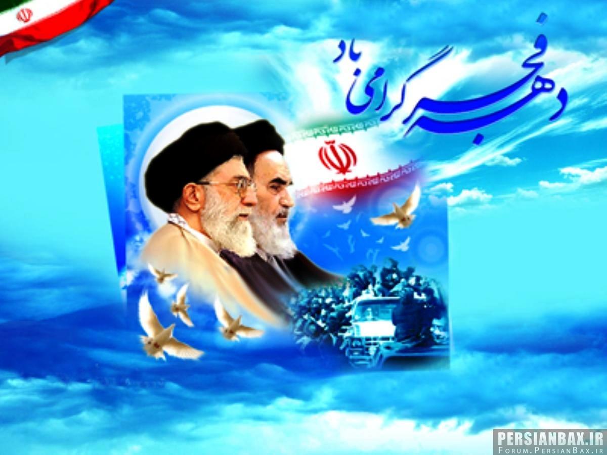 12 بهمن بازگشت با افتخار رهبر كبير انقلاب اسلامي، امام خميني (ره) و شروع دهه مبارك فجر گرامي باد