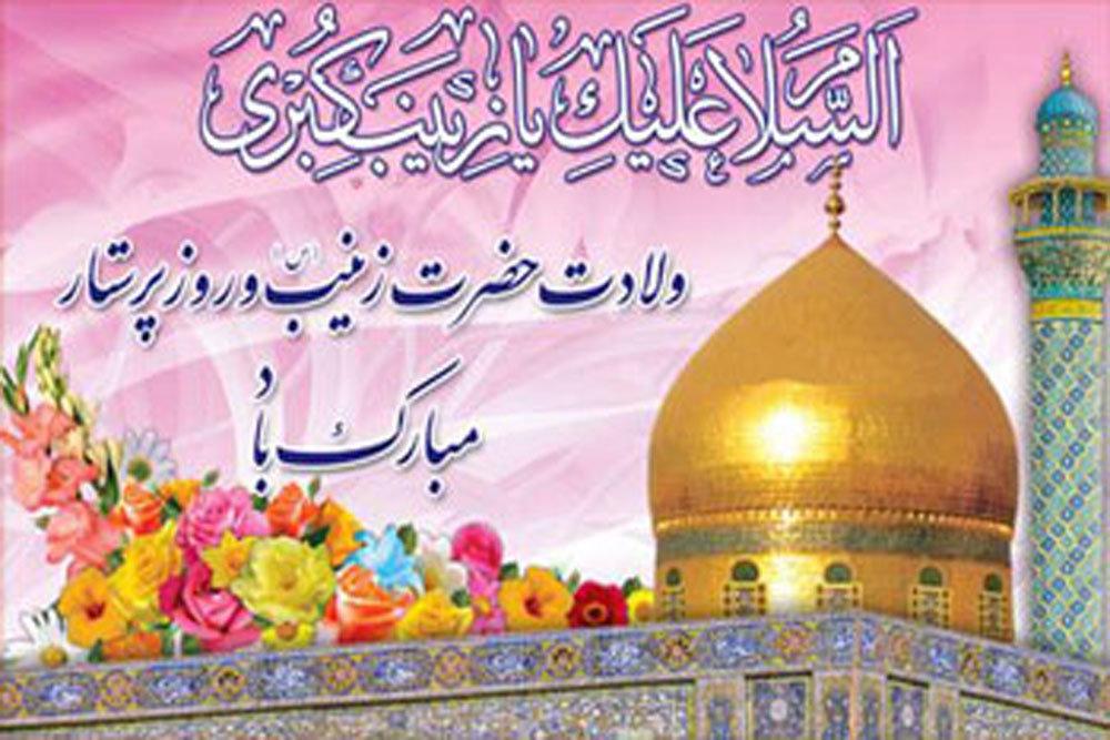 ولادت با سعادت حضرت زينب سلام الله عليها و روز پرستار مبارك باد