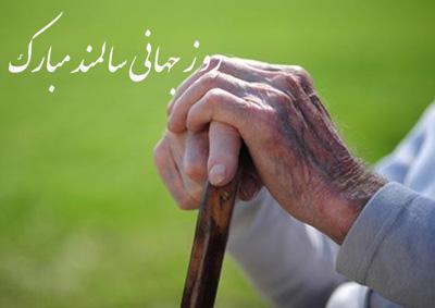 روز جهاني سالمند گرامي باد