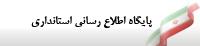 پایگاه اطلاع رسانی استانداری خراسان جنوبی